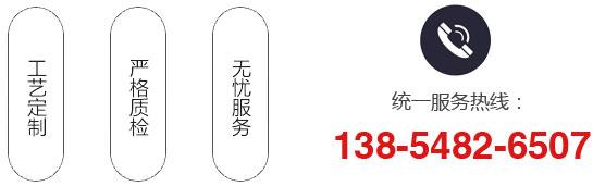 统一服务热线:138-5482-6507