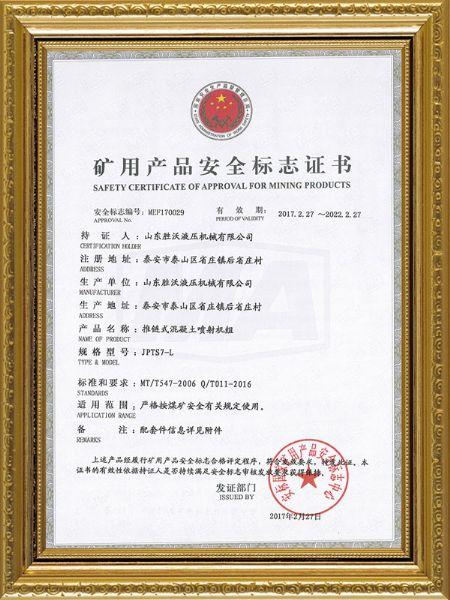 矿用产品manbetx网页登录入口证书
