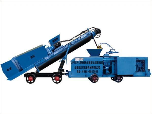 JPTS7-L型推链式混凝土喷射机组
