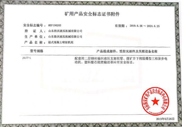 矿用产品manbetx网页登录入口证书附件